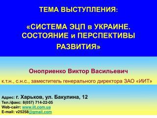 ТЕМА ВЫСТУПЛЕНИЯ : «СИСТЕМА ЭЦП в УКРАИНЕ. СОСТОЯНИЕ и ПЕРСПЕКТИВЫ РАЗВИТИЯ»