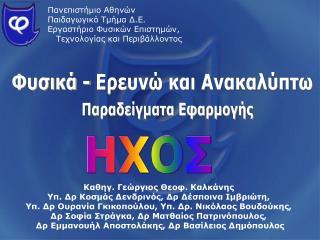 Πανεπιστήμιο Αθηνών Παιδαγωγικό Τμήμα Δ.Ε. Εργαστήριο Φυσικών Επιστημών,