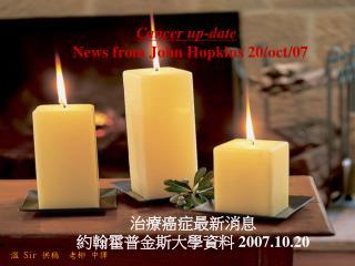 Cancer up-date News from John Hopkins 20/oct/07