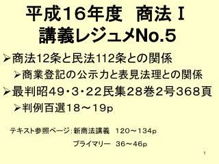 平成16年度 商法 Ⅰ 講義レジュメ No. 5