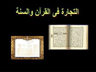 التجارة فى القرآن والسنة