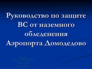 Е.В. Петров Домодедово Эрпорт Хэндлинг Аэропорт Домодедово +7 495 787 16 66 epetrov@eastline.ru