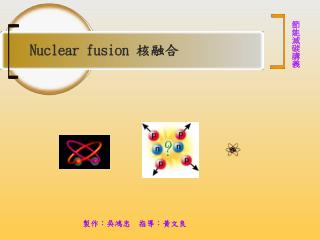 Nuclear fusion  核融合