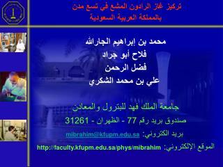 تركيز غاز الرادون المشع في تسع مدن  ب المملكة العربية السعودية محمد بن إبراهيم الجارالله