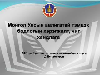 Монгол Улсын авлигатай тэмцэх бодлогын хэрэгжилт, чиг хандлага