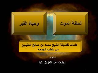 إعداد  جنات عبد العزيز دنيا