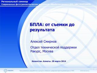 Алексей Смирнов  Отдел технической поддержки Ракурс, Москва