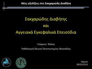 Γεώργιος   Ντάιος Παθολογική Κλινική Πανεπιστημίου Θεσσαλίας
