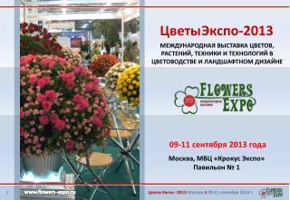 Цветы Экспо - 2013  Москва ¤  09-11  сентября  2013  г.