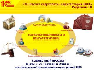 «1С:Расчет квартплаты и бухгалтерия ЖКХ» Редакция 3.0