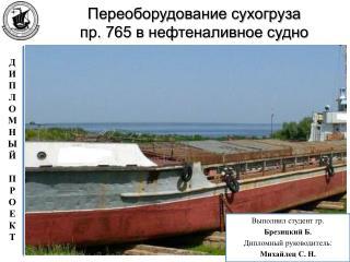 Переоборудование сухогруза пр. 765 в нефтеналивное судно