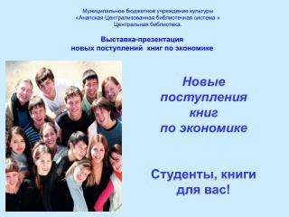 Новые  поступления  книг  по экономике Студенты, книги   для вас!