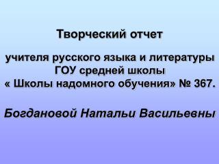 учителя русского языка и литературы ГОУ средней школы « Школы надомного обучения» № 367.