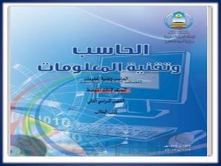 الحاسب وتقنية المعلومات  للصف الثالث المتوسط  الفصل الدراسي الثاني  كتاب الطالب