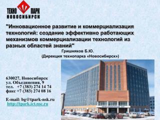 630027, Новосибирск ул. Объединения,  9 тел.   +7 (383) 274 14 74 факс +7 (383) 274 08 16