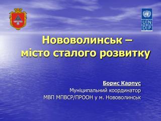 Нововолинськ –  місто сталого розвитку
