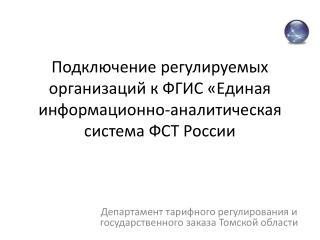 Подключение регулируемых организаций к ФГИС «Единая информационно-аналитическая система ФСТ России