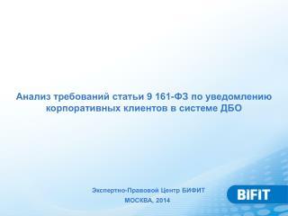Анализ требований статьи 9 161-ФЗ по уведомлению корпоративных клиентов в системе ДБО