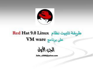 Red  Hat 9.0 Linux طريقة تثبيت نظام VM ware على برنامج