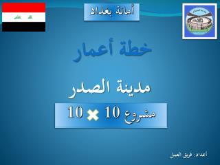 خطة  أعمار  مدينة الصدر