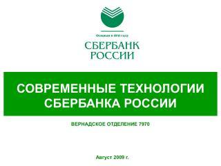 СОВРЕМЕННЫЕ ТЕХНОЛОГИИ               СБЕРБАНКА РОССИИ