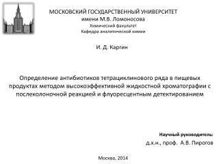 Научный руководитель:  д.х.н., проф.  А.В. Пирогов