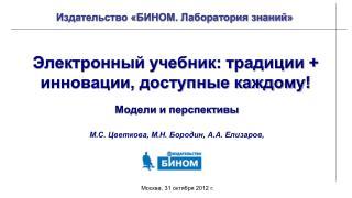 Издательство «БИНОМ. Лаборатория знаний»