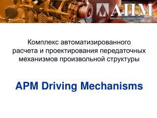 APM Driving Mechanisms