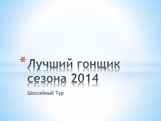 Лучший гонщик сезона 2014