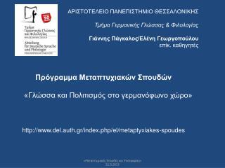 Πρόγραμμα Μεταπτυχιακών Σπουδών «Γλώσσα και Πολιτισμός στο γερμανόφωνο χώρο»