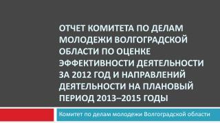 Комитет по делам молодежи Волгоградской области