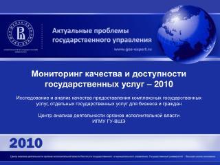 Мониторинг качества и доступности государственных услуг – 2010