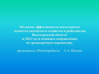 Об оценке эффективности деятельности  комитета охотничьего хозяйства и рыболовства