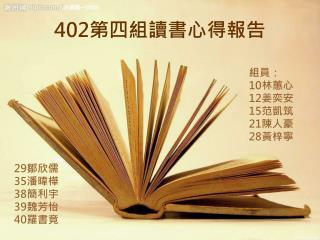 402 第四組讀書心得報告