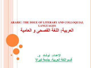 ARABIC: THE ISSUE OF LITERARY AND COLLOQUIAL LANGUAGES العربية : اللغة الفصحى  و العامية
