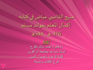 منهج القاضي عياض في كتابه  إكمال المعلم بفوائد مسلم 476  هـ _ 544هـ