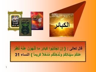 الكبائر تأليف محمد بن  عبد الوهاب