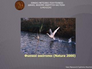 Φυσικοί οικότοποι ( Natura 2000)