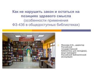 Ст. 23 ФЗ-436: