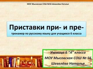 Приставки при- и пре- тренажер по русскому языку для учащихся 6 класса