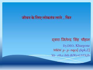 जीवन के लिए लोकतंत्र लाने .. फिर द्वारा -  जितेन्द्र सिंह चौहान Dy.DEO , Khargone