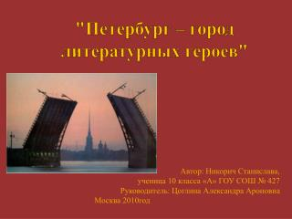 """""""Петербург – город литературных героев"""""""