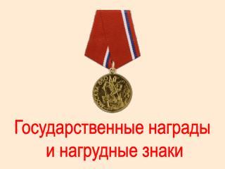 Государственные награды  и нагрудные знаки