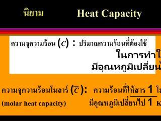 Heat Capacity