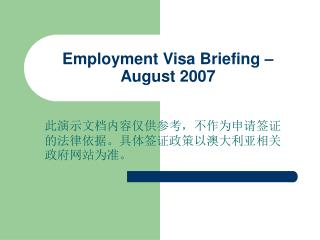 Employment Visa Briefing – August 2007