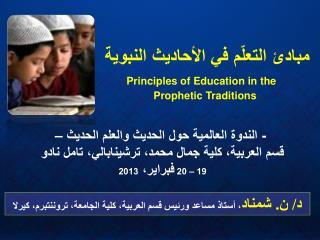 مبادئ التعلّم في الأحاديث النبوية Principles of Education in the  Prophetic Traditions