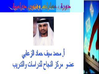 أ. محمد سيف حماد الزعابي عضو  مركز النجاح للدراسات والتدريب