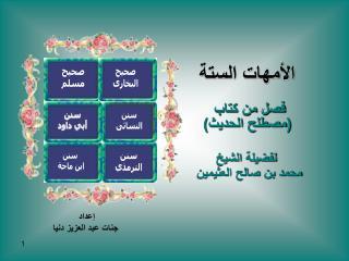 الأمهات الستة فصل من كتاب  (مصطلح الحديث) لفضيلة  الشيخ  محمد بن صالح العثيمين