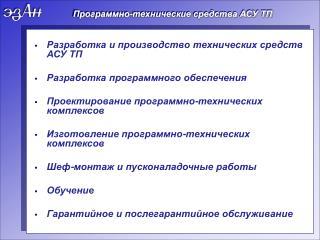 Программно-технические средства АСУ ТП