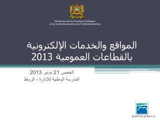 المواقع والخدمات الإلكترونية بالقطاعات العمومية 2013